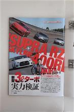 06/06 新型3ℓターボ実力検証━━━━━(゚∀゚)━━━━━━!!!!!!!