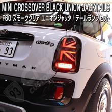 予約注文受付中!MINI F60クロスオーバー ユニオンジャックテールランプセット スモーククリアカラー