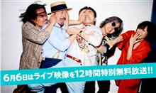 WOWOW緊急無料放送!! サザンオールスターズ・桑田佳祐スペシャルDAY 12時間無料放送!