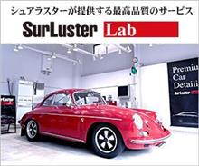 【SurLuster Lab】What is SurLuster Lab?  シュアラスターラボとは