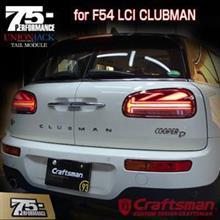 ユニオンジャックにブレーキが光る!MINI CLUBMAN F54LCI専用 ユニオンジャックテールモジュール