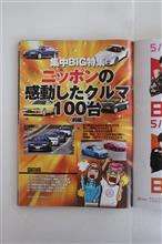 06/10 ニッポンの感動したクルマ100台━━━━━━(゚∀゚)━━━━━━!!!!!!!