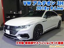 アルテオン(3H) KW製車高調サスペンションキット装着