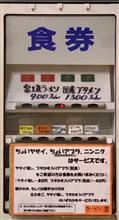 ラーメン富士丸 神谷本店