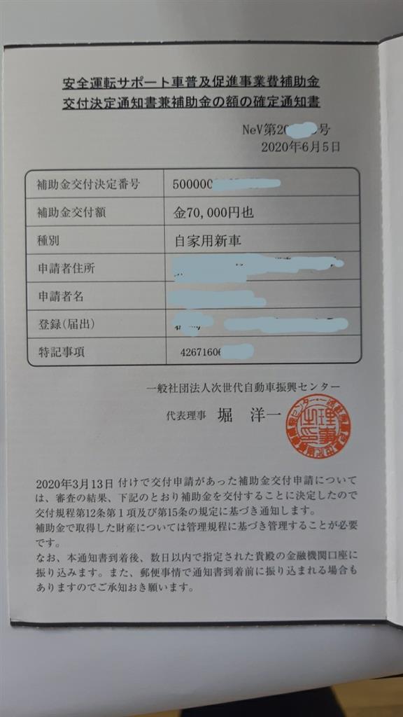申請 金 サポカー 補助