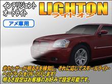アメ車用インテリジェントオートライト 発売!!