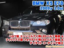 BMW X5(E70) エンジェルアイ用LEDバルブ装着&フォグライト用LEDバルブ装着とコーディング施工