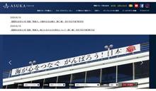飛鳥IIで火災   #飛鳥II #大さん橋 #火災 #日本郵船 #郵船クルーズ