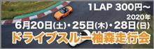 ドライブスルー走行会とMcLaren 570S GT4 & レジェンドカー体験試乗会