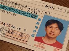 大型特殊免許への道