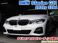 BMW 3シリーズツーリング(G21) ナビキャンセルなどコーディング施工