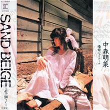 (明菜ちゃん) 今日は「SAND BEIGE」発売の日