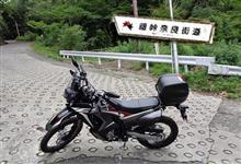 Be an adventure bike rider ! Experience cross over a mountain pass @ 暗越奈良街道 (俗名 酷道308)冒険記