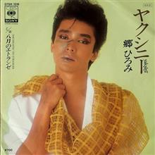 (ヒロミゴー) 今日は「ヤクシニー」発売の日