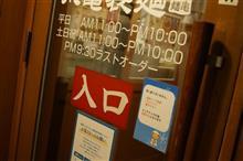 丸亀ディナーへ^^