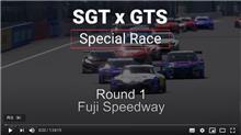 SGT × GTS Special Race Rd.1  ご覧になられましたか?