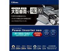 DC/ACインバーター PI-350/24V 発表
