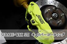WRX STIのキャリパーコーティング!キラッとリフレッシュ!【リボルト沖縄】