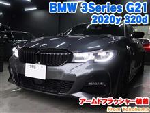 BMW 3シリーズツーリング(G21) アームドフラッシャー装着