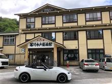 温泉探訪185(福島県・幕川温泉水戸屋旅館)
