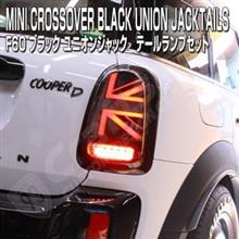 MINI F60クロスオーバー ユニオンジャックテールランプセット スモーククリアカラー