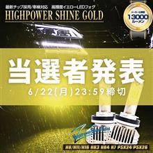 【シェアスタイル】当選者発表🎁梅雨の路面にはコレ!イエローフォグ Zハイパワーシャインゴールド 3名様