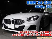 BMW Z4(G29) LOCK音エクスクルーシブ装着&ユピテル製レーザー/レーダー探知機装着