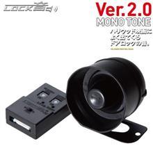 元祖ジェームスボンドなりきりアンサーバックキット LOCK音Ver.2.0サイレン仕様変更