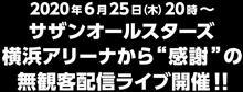 今夜はサザンオールスターズ 特別ライブ2020配信日!楽しみ~(^^♪