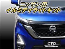 ニッサン用 イルミデイライトキット 発売!!