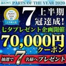 POTY2020上半期7冠 & 七夕プレゼント♪