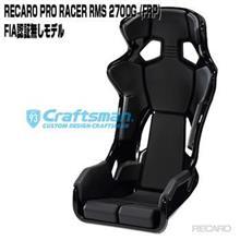 7月8日発送予定の予約注文受付中!RECARO PRO RACER RMS2700G FIA認証無モデル