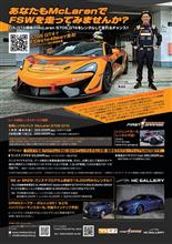 ドライブスルー袖森28日枠あり【7/1 McLaren 570S GT4広場試乗会 残僅か】