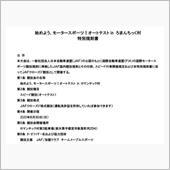 【告知】8/30(日)オート ...