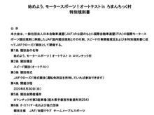 【告知】8/30(日)オートテスト宇都宮ろまんちっく村