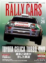 RALLY CARS vol.26 TOYOTA CELICA TURBO 4WD