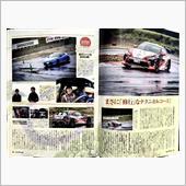 【掲載】driver誌8月号