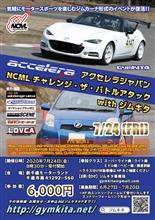 7/24は新千歳MLに集合!アクセレラジャパン・NCMLチャレンジ・ザ・バトルアタックwithジムキタ、開催内容です