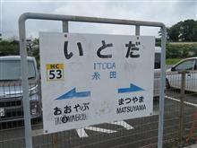 JR日田彦山線BRT転換区間を巡る旅(その2)