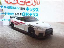 CARトップ 筑波最速記念 日産 GT-R NISMO