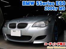 BMW 5シリーズセダン(F60) コーディング施工
