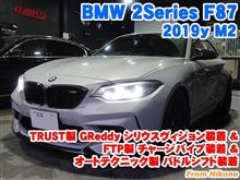 BMW 2シリーズクーペ(F87) TRUST製GReddyシリウスヴィジョン装着&FTP製チャージパイプ装着&オートテクニック製パドルシフト装着