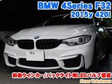 BMW 4シリーズクーペ(F32) 前後ウインカー/バックライト用LEDバルブ装着