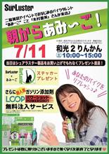 【バイク部】7月のイベントのお知らせ