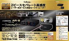 レーザー式オービス対応 2ピースセパレート「AR-8」発表!!
