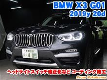 BMW X3(G01) ヘッドライトスイッチ適正化などコーディング施工