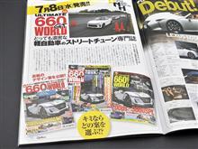 7月8日発売の「660GT WORLD」の表紙が!!