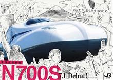 東海道新幹線「N700S」デビュー   #東海道新幹線 #JR東海 #N700S #N700系 #新幹線