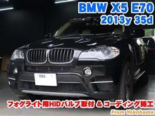 BMW X5(E70) フォグライト用HIDバルブ取付とコーディング施工