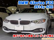 BMW 4シリーズクーペ(F32) 地デジ化キット装着とコーディング施工